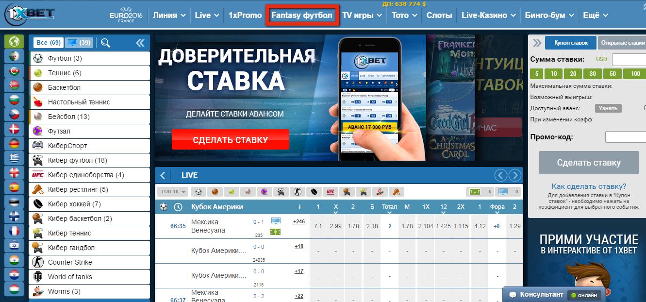 официальный сайт 1 x bet казино личный кабинет