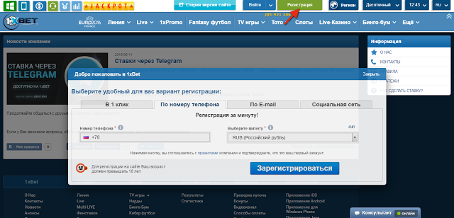 Букмекерская контора Фан-Спорт - ставки на футбол - UA