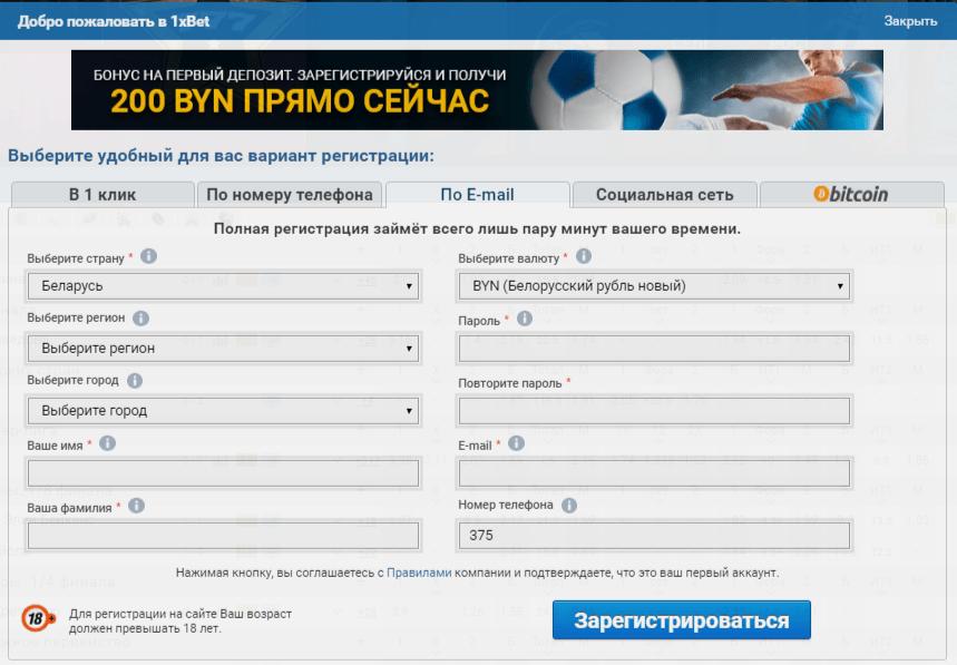Регистрация в 1xbet по эмейлу