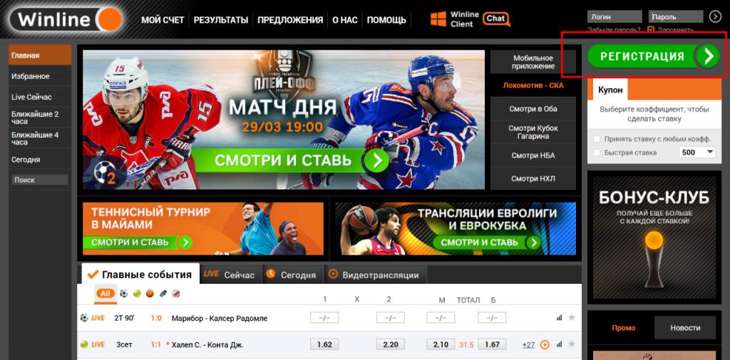 winline ru auth payment