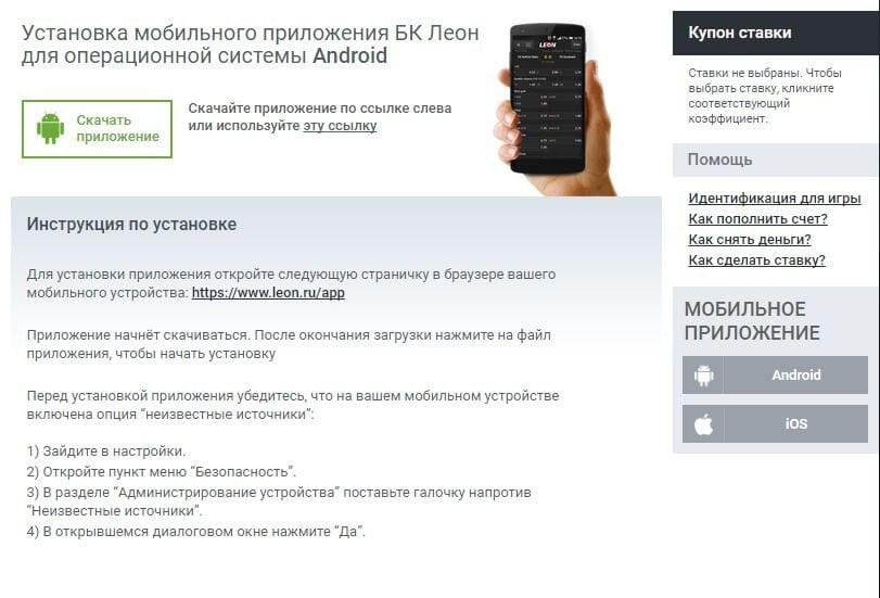 Букмекерская контора Liga Stavok: онлайн тотализатор