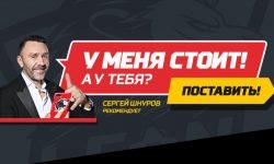 Сергей Шнуров стал официальным представителем БК «Леон»