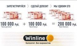 Убойный бонус от Winline: получи до 100 000 рублей и начинай выигрывать на ЧМ-2018