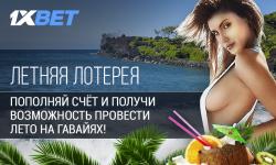 Новые призы от 1xBet: выиграйте путешествие на Гавайи в акции «Летняя лотерея»