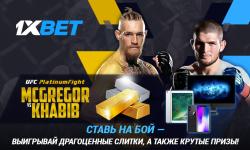1xBet готовится засыпать своих игроков золотом. Буквально. Новая акция от букмекера – «UFC Platinum Fight»