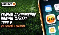 Бесплатная ставка 1000 рублей через мобильное приложение. Акция от букмекера Winline