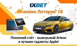 Акция от 1xBet «Осенняя лотерея»: станьте владельцем нового автомобиля Volkswagen