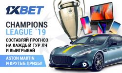 Въезжайте в новый сезон Лиги чемпионов на новом суперкаре от 1xBet