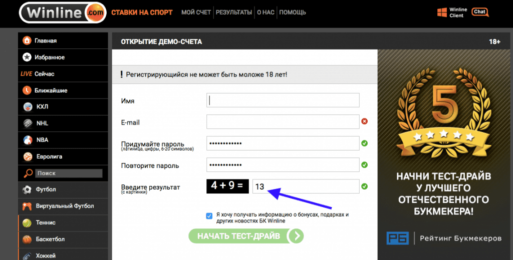 винлайн регистрация демо счет