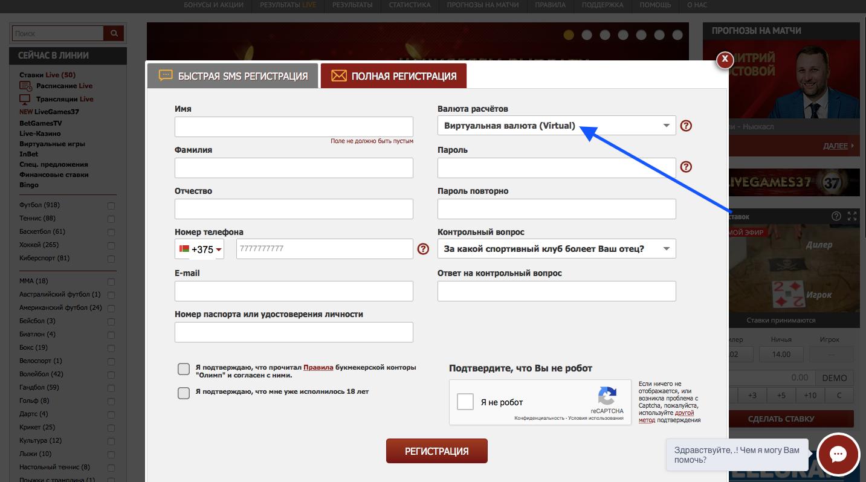 Виртуальный счет в букмекерской конторе олимп [PUNIQRANDLINE-(au-dating-names.txt) 61