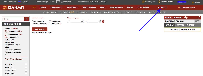 Виртуальный счет в букмекерской конторе олимп [PUNIQRANDLINE-(au-dating-names.txt) 43