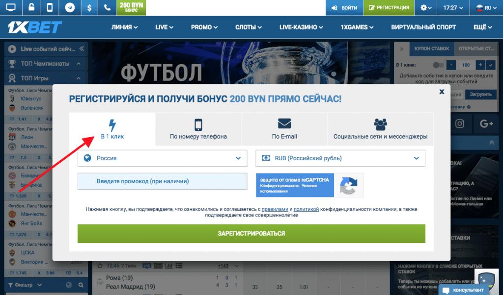 1хбет регистрация сайт