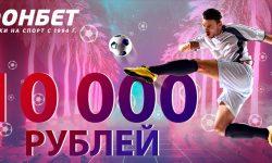 Новичкам везет: «Фонбет» дарит за регистрацию 10 000 р