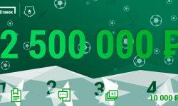 «Лига Ставок» разыгрывает 2 500 000 р на прогнозах РПЛ