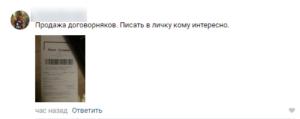 Скриншот о продаже договорных матчей
