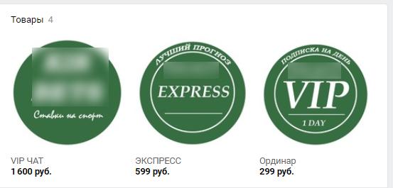 Скриншот цен на подписку
