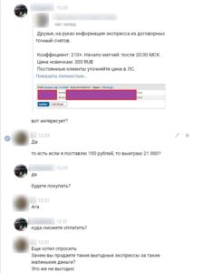 Скриншот с перепиской информатора