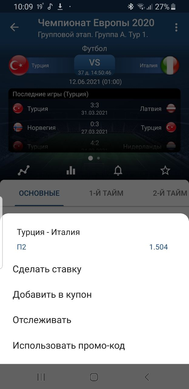 ставки в приложении 1xstavka на андроид