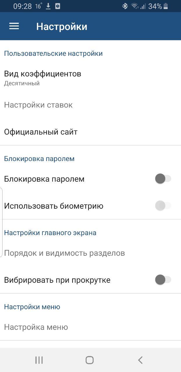 скачать 1х ставка приложение на андроид